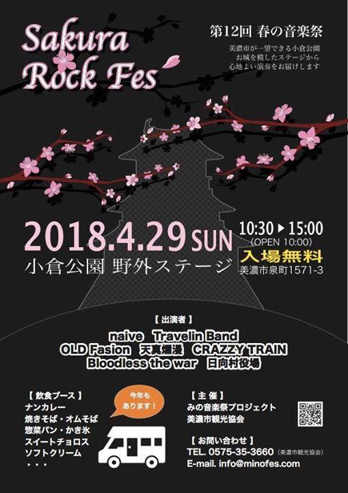 本日はいよいよ春の音楽祭『Sakura Rock Fes 2018』です!