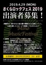 春の音楽祭「さくらロックフェス 2019」出演者募集は本日締め切りです!