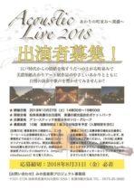 『あかりの町並み〜美濃〜 アコースティックライブ 2018』出演者大募集!