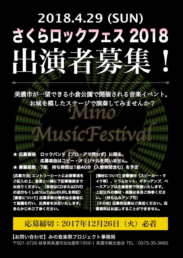 みの音楽祭「さくらロックフェス 2018」出演者募集!