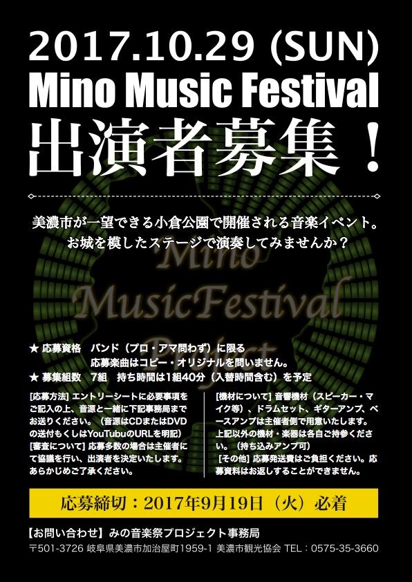 第6回 秋の音楽祭「Mino Music Festival 2017」