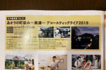 美濃・関の情報誌 きららくらぶ 10月号に「みの音楽祭 Vol.21 あかりの町並み〜みの〜アコースティックライブ2019」についての記事を掲載していただきました!