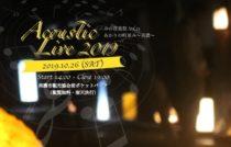 みの音楽祭 Vol.21『あかりの町並み~美濃~ アコースティックライブ 2019』出演者決定!