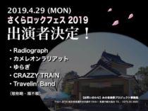 『春の音楽祭 さくらロックフェス 2019』出演者決定!
